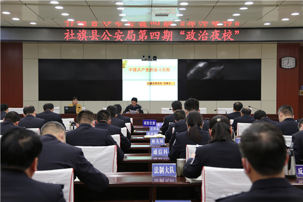 社旗县公安局举办党史教育专题讲座