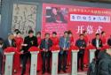 以人民的名义书写中国梦——庆祝中国共产党成立100周年白狼书法作品展郑州开幕