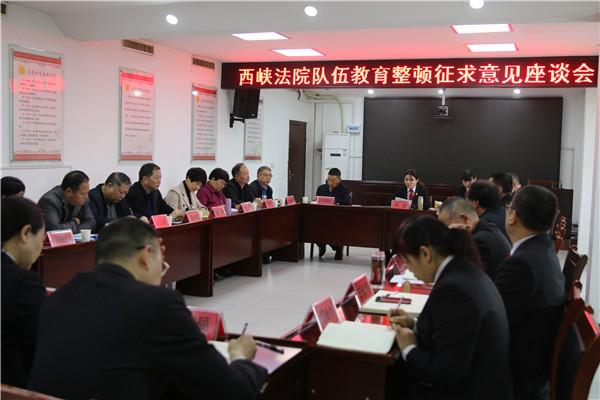 西峡县法院:广开言路听民意 开门纳谏促整改