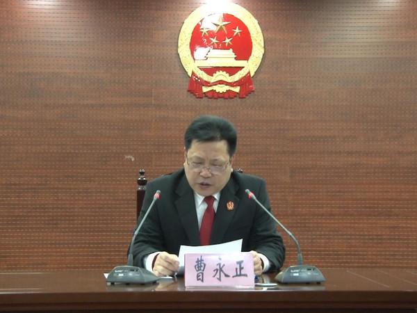 新野县法院党组成员、副院长曹永正讲专题党课