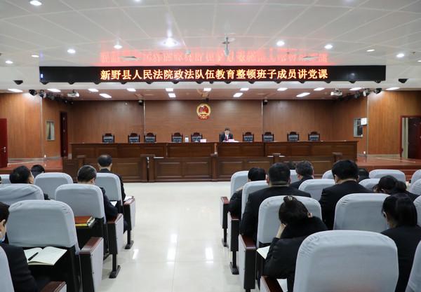 新野县法院党组成员、执行局长柏延波讲专题党课