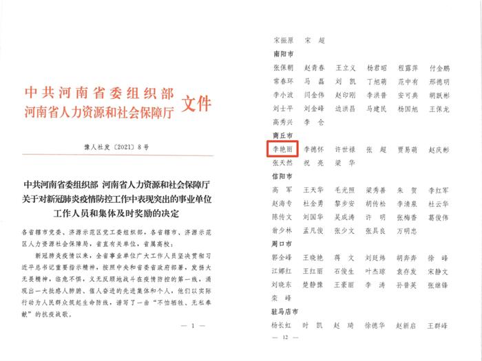 商丘市第一人民医院李艳丽获省辖市个人记大功嘉奖