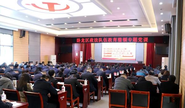 南阳卧龙区委书记高贤信为全区政法干警讲授党课