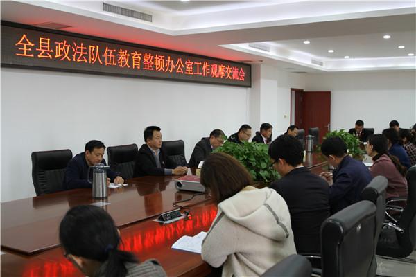 社旗县政法队伍教育整顿办公室工作观摩交流会在县法院召开