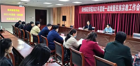 郑州师范学院召开2021年度统一战线工作会议