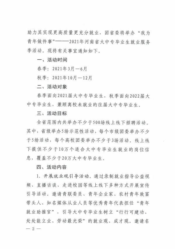 """【我为青年做件事】河南共青团启动""""我为青年做件事""""——2021年河南省大中专毕业生就业服务季"""