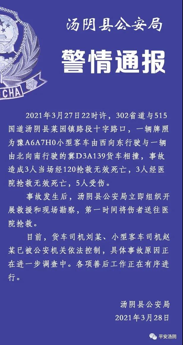 安阳汤阴27日晚发生重大交通事故,6死5受伤,警情通报来了