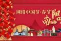 """""""网络中国节·南阳味""""获奖作品"""