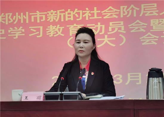 郑州市新的社会阶层人士联谊会召开党史学习教育动员会暨第二次会长(扩大)会议