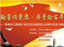 翰墨颂党恩·丹青绘百年