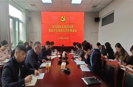 济源示范区党工委统战部党史学习教育动员部署会议召开
