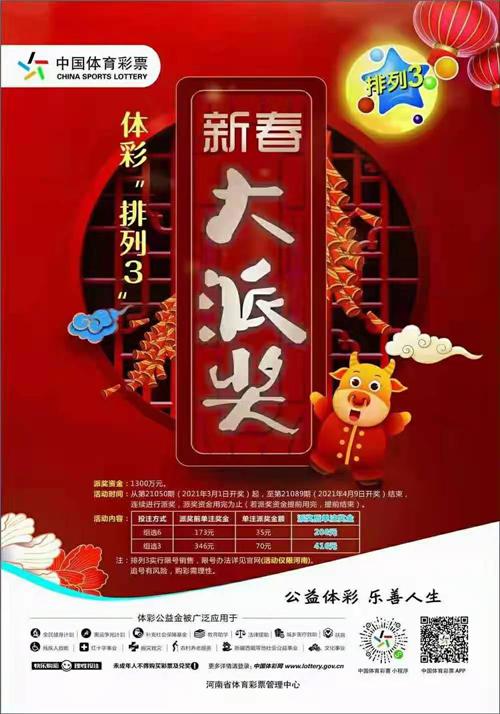 """""""排列3新春大派奖"""" 南阳奖销两旺"""