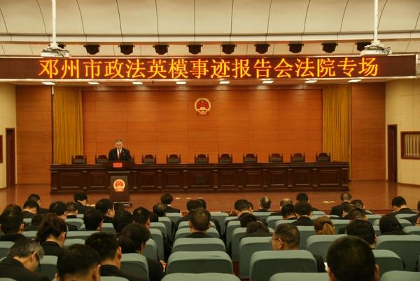 邓州市法院举办市政法英模事迹报告会法院专场活动