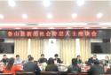 平顶山市鲁山县召开新的社会阶层人士座谈会