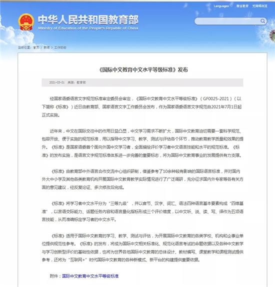 """中文""""四六级""""来了!将分为""""三等九级"""" 2021年7月1日起正式实施"""
