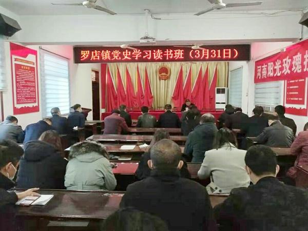 汝南县罗店镇举办党史学习教育读书班