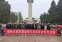 邓州市应急管理局学党史祭英烈