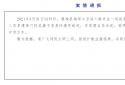 """河南虞城警方通报""""男子杀妻后当街剖腹自杀"""":自杀未遂,已被控制"""