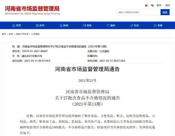 河南省通报27批次食品抽检不合格 丹尼斯大润发全日鲜大商黑榜有名