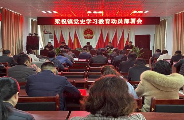 汝南县梁祝镇召开党史学习教育动员部署会