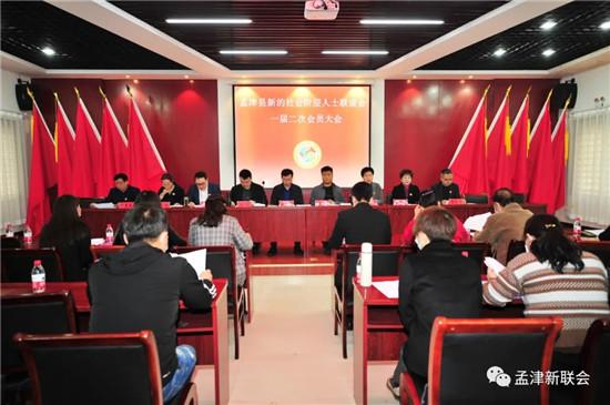 孟津县新联会一届二次会员大会胜利召开