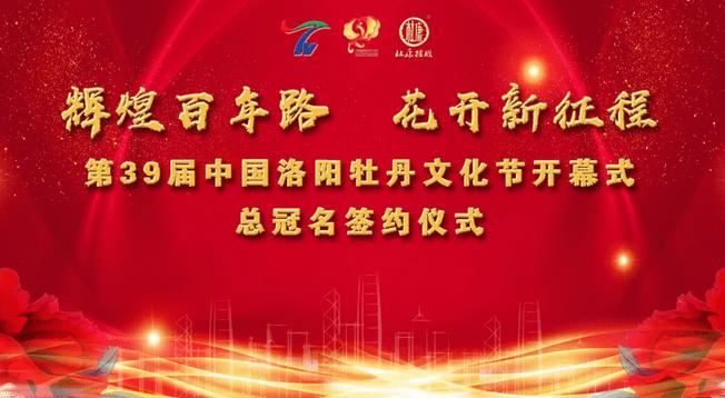 辉煌百年路,花开新征程:杜康总冠名39届洛阳牡丹文化节开幕式