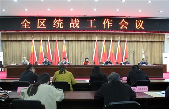 二七区召开2021年统战工作会议