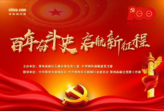 庆祝中国共产党成立100周年主题访谈