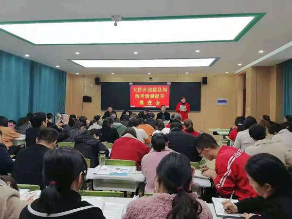 """内乡县大桥乡召开""""教育质量推进会"""""""