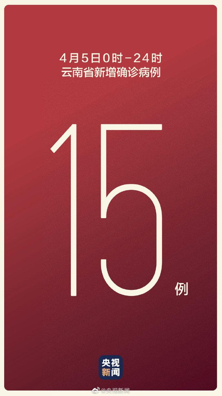 云南现有确诊病例66例 云南新增15例确诊