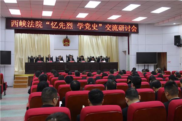 西峡县法院:忆先烈学党史 交流研讨促提升