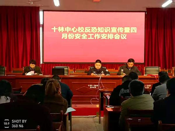 邓州市十林镇中心校举行反恐知识宣传教育暨4月份安全工作安排会议