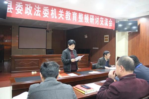 新野县委政法委开展教育整顿研讨交流会