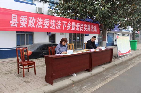 新野县委政法委开展送法下乡暨爱民实践活动和教育整顿开门评议座谈会