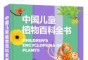 《中国儿童植物百科全书》出版:带孩子探索植物王国