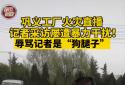 """巩义工厂火灾现场记者采访屡遭暴力干扰!甚至辱骂记者是""""狗腿子"""""""