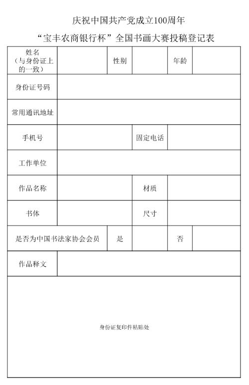 """关于举办庆祝建党100周年""""宝丰农商银行杯""""全国书画大赛的征稿启事"""