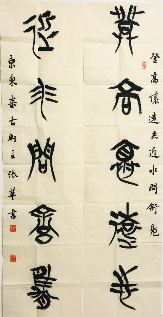 【翰墨颂党恩·丹青绘百年】投稿 张华书法作品