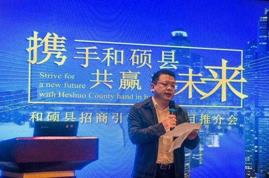 和硕县招商引资项目推介会在郑召开