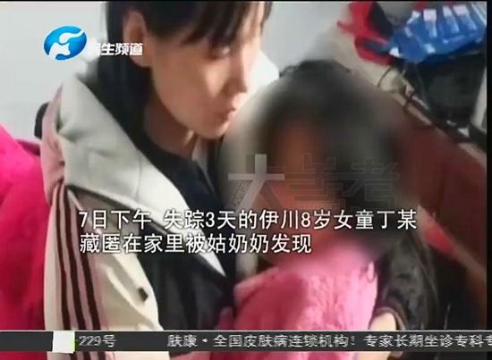洛阳伊川一女童失踪3天后在编织袋下被发现:老师打我,不敢上学