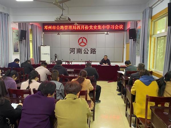 邓州市公路局开展党史学习教育专题党课