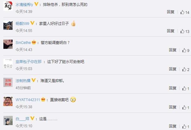黑龙江一副市长在办公室死亡 网友:难道又是抑郁