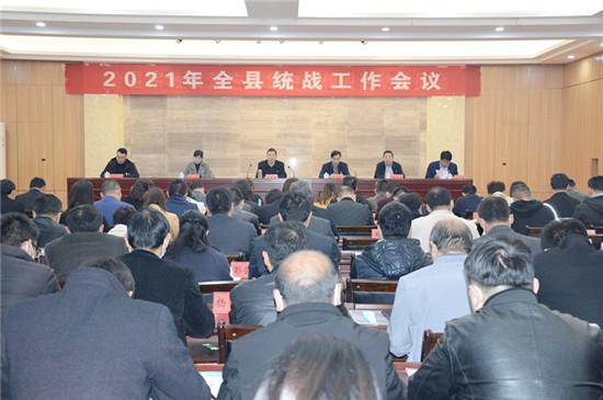 镇平县2021年统战工作会议召开 县委常委、统战部长胡著伟出席会议
