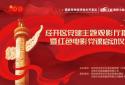 郑州市经开区党建主题观影厅揭牌暨红色电影党课启动仪式盛大举行