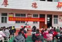 邓州市十林镇张坡小学举行传统文化读书活动启动仪式