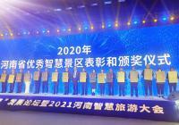 巩义:康百万庄园荣获2020年度河南省四钻级智慧景区