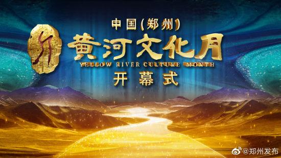 黄河文化月4月13日在郑州大剧院举行