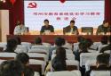 邓州市教育系统党史学习教育推进会在城区一小召开