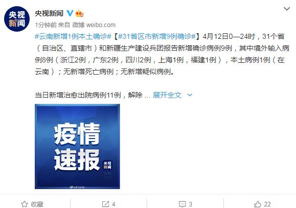 31省区市新增9例确诊 云南新增1例本土确诊