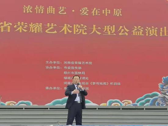 浓情曲艺•爱在中原 河南省荣耀艺术院大型戏曲公益汇演圆满成功
